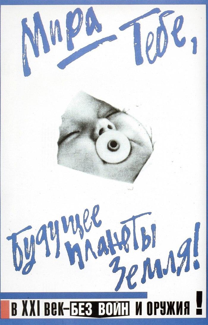 «Мира тебе, будущее планеты Земля! В XXI век — без войн и оружия!». СССР, 1986 Советские плакаты, Плакат, Дети, Будущее, Война, Оружие, Разоружение, Мир