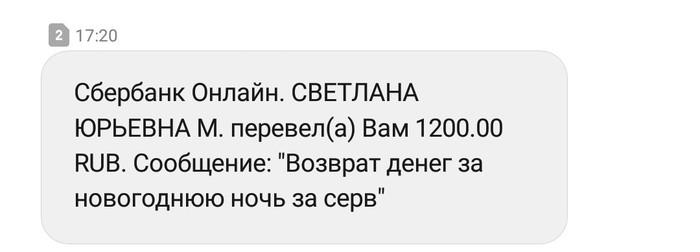 Записки юриста ч.429 Записки юриста, Претензия