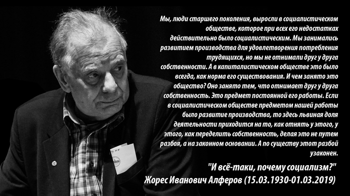 Умер Жорес Алферов Жорес Алферов, Смерть, Цитаты, Социализм, Некролог