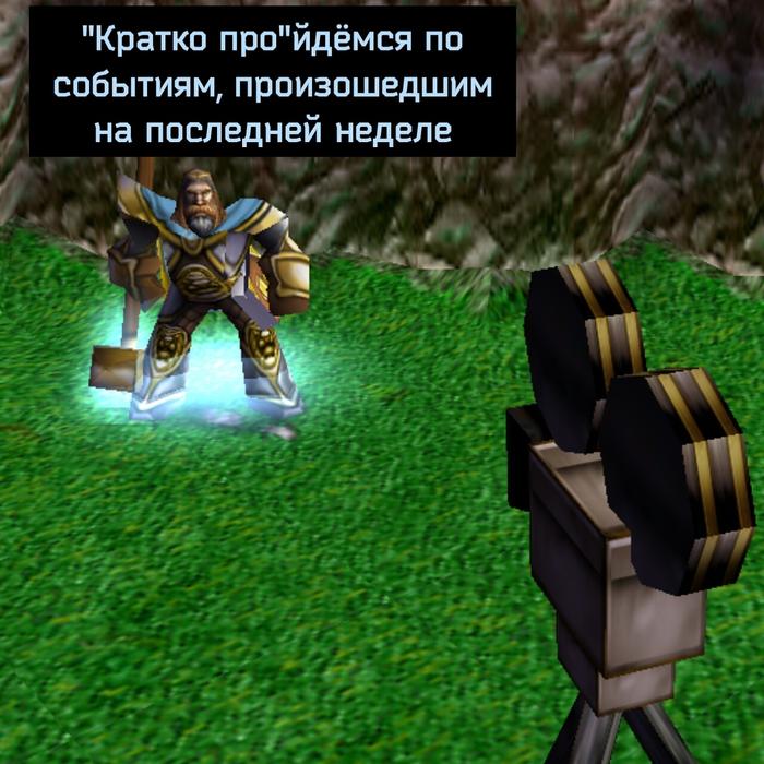Новости Чпид, Игры, Компьютерные игры, Warcraft, Warcraft 3, Длиннопост