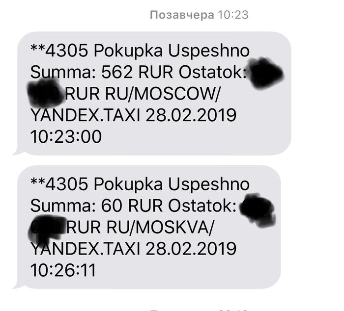 Как Яндекс.Такси возвращает деньги за несуществующие поездки Яндекс, Яндекс такси, ИКЕА, Негатив, Обман, Мошенники, Обида, Такси, Длиннопост