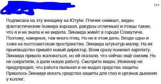 Эффективные менеджеры.... они везде....! Украина, Работодатель, Работа, Славутич, Зарплата, Крик души, Условия труда, Видео