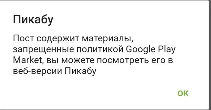 """Google запретил """"клубничку"""" Пикабу, Мобильное приложение, Google Play"""