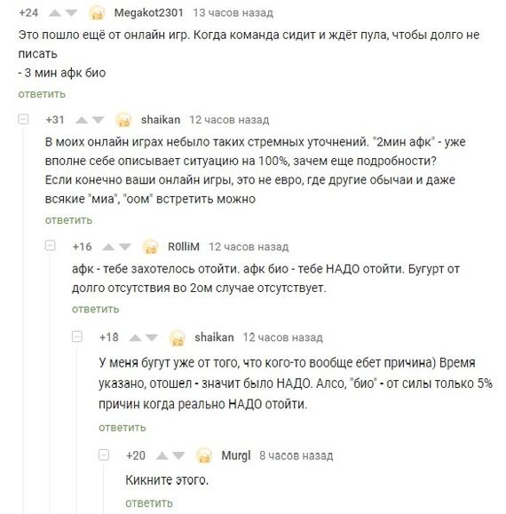 Про АФК Скриншот, Комментарии, Афк, Комментарии на Пикабу, Компьютерные игры