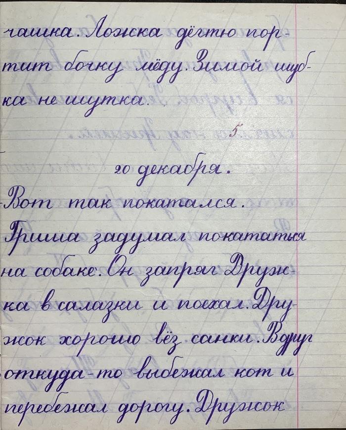 Чистописание 1965г Каллиграфия, Начальная школа, Олдскул, Длиннопост