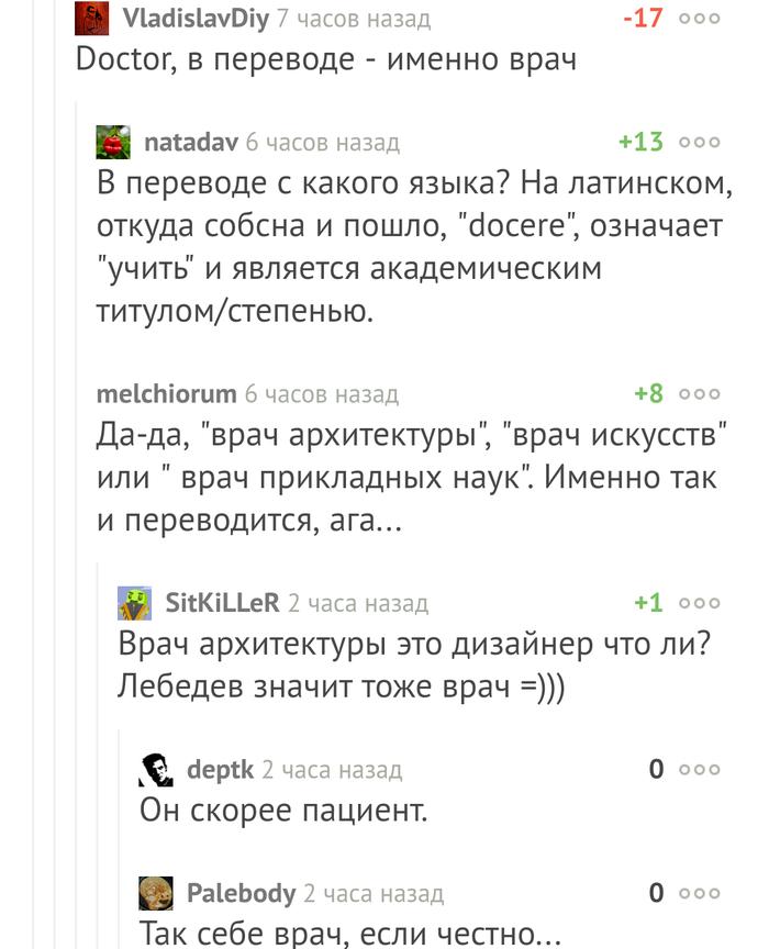 Лебедев и сложности перевода. Лебедев, Комментарии на Пикабу, Скриншот