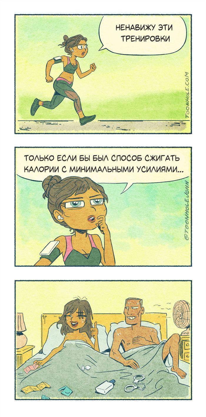 Тренировки Toonhole, Тренировка, Комиксы, Перевод, Achi, Секс