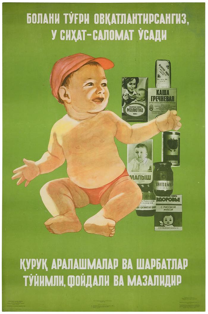 """""""Правильное питание ребенка – залог его здоровья!"""", СССР, 1978 год. Плакат, СССР, Узбекистан, Дети, Питание, Мама, Здоровье, Детство"""