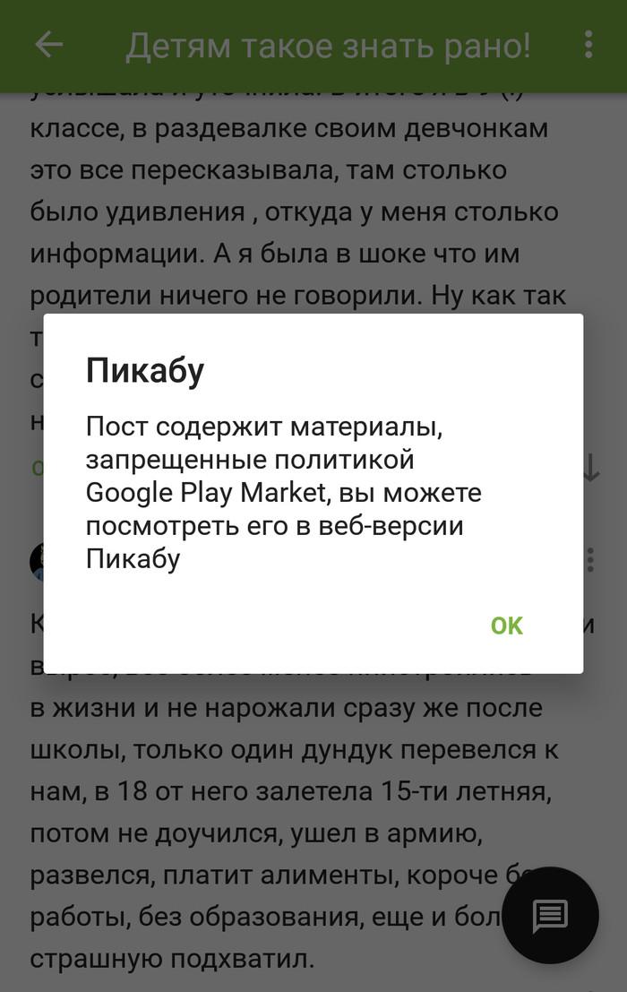 Посты запрещены? Запрет, Google Play, Посты на Пикабу