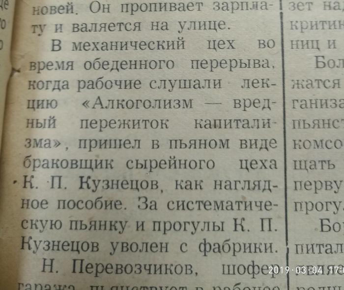 Наглядное пособие Фотография, Статья в газете, Старое