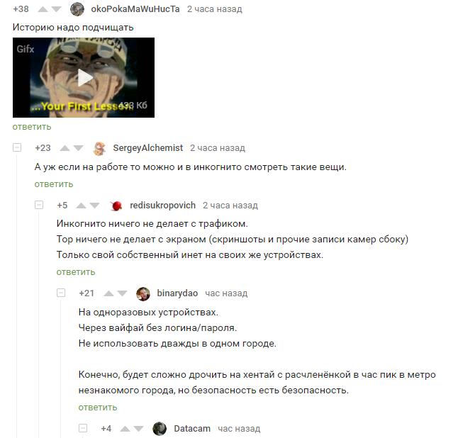 Your First Lesson Комментарии, Комментарии на Пикабу, История браузера, Анонимность, Скриншот