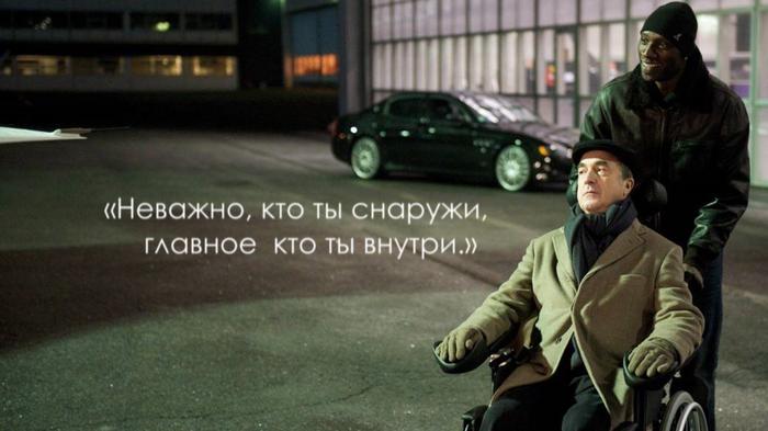 1+1: кинолента о безграничных человеческих возможностях Спойлер, Фильмы, Неприкасаемые, Длиннопост
