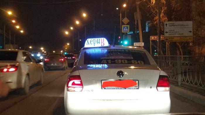 Крик души таксиста Яндекс такси, Фигня, Астрахань, Юмор