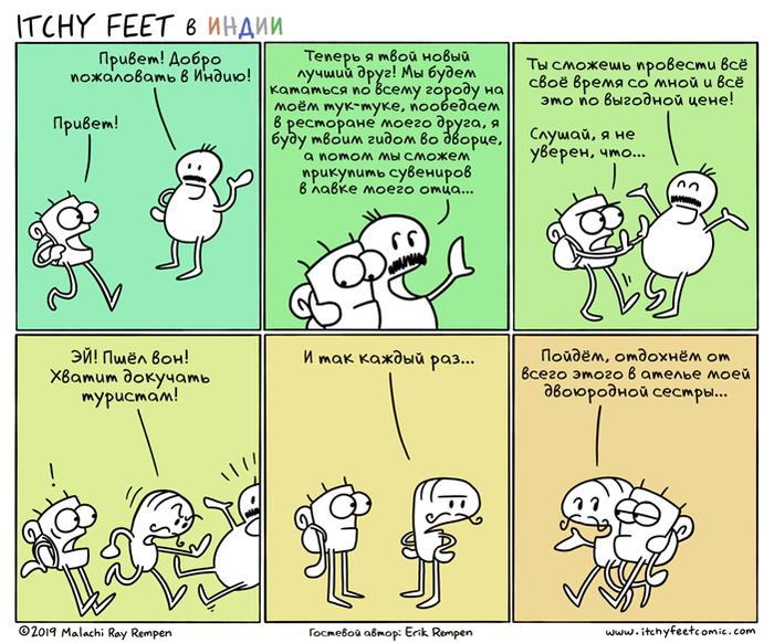 Добро Пожаловать, Друг Itchy Feet, Комиксы, Перевод, Индия, Друзья, Туристы