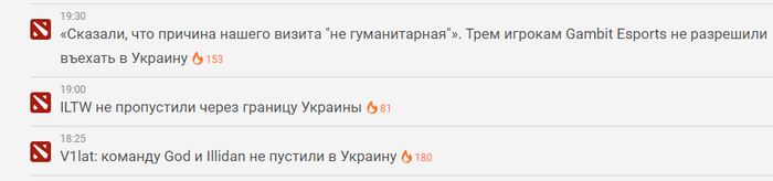 Российские киберспортсмены, прилетевшие на турнир по Dota 2, не смогли пройти паспортный контроль Украины Киберспорт, Украина, Киев, Новости, Dota 2, Dota, Политика