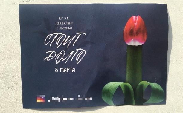 Флаеры с двусмысленной рекламой раздают в Южно-Сахалинске. Маркетинг, 8 марта, Оригинально, С праздником