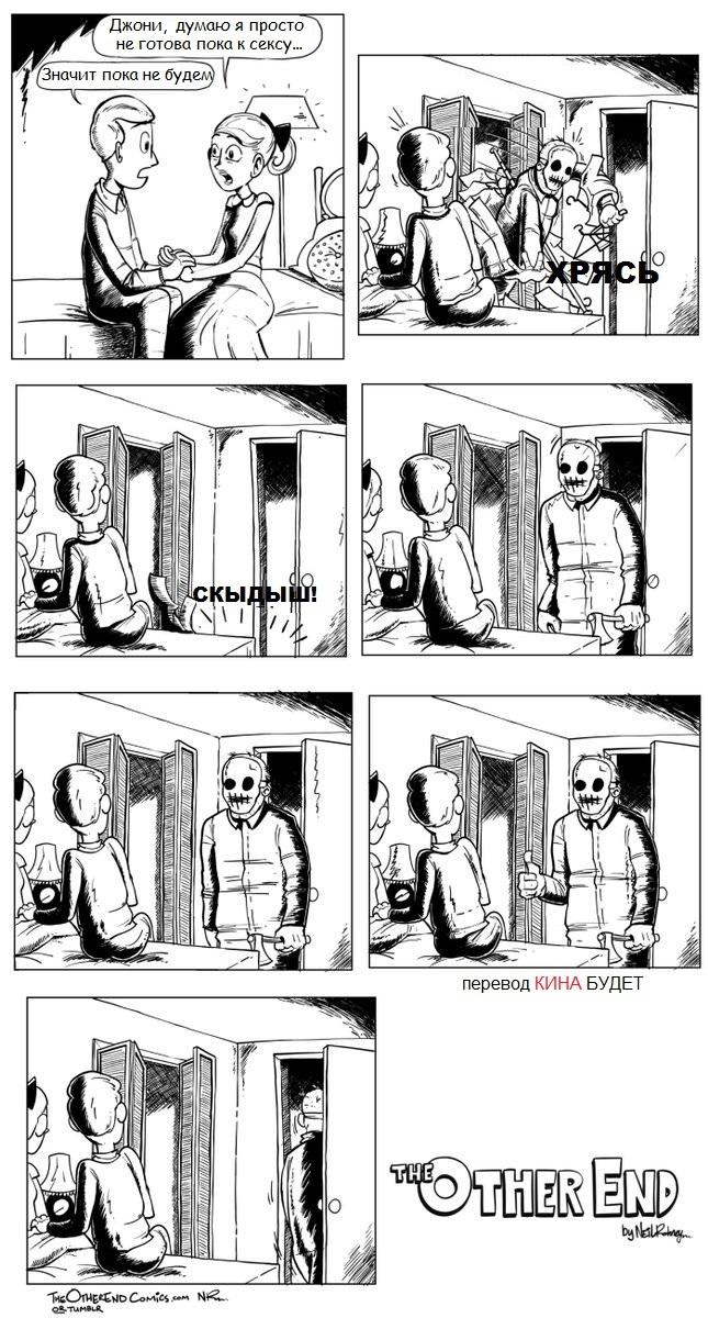 Когда персонажи в ужастике ведут себя не по правилам...