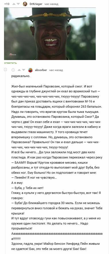 """Для ЛЛ: """"История паровозика, который смог"""" Майор Пейн, Скриншот, Комментарии на Пикабу"""