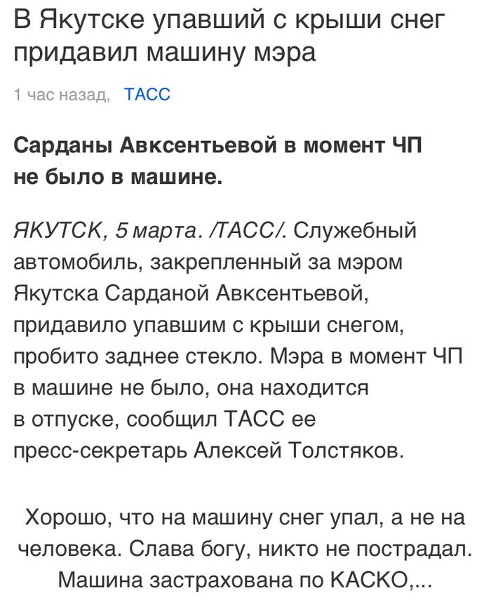 В Якутске упавший с крыши снег придавил машину мэра