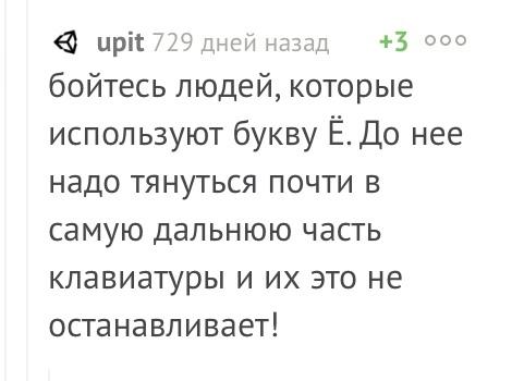 Знак опасности Буква ё, Русский язык, Скриншот