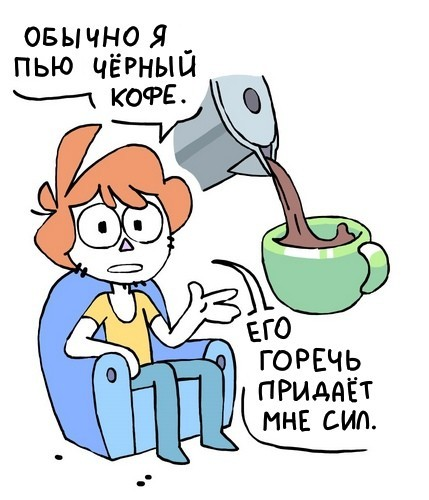 Ложечка сахара Комиксы, Owlturd, Bluechair, Длиннопост, Кофе
