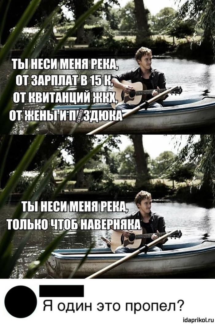 Неси река