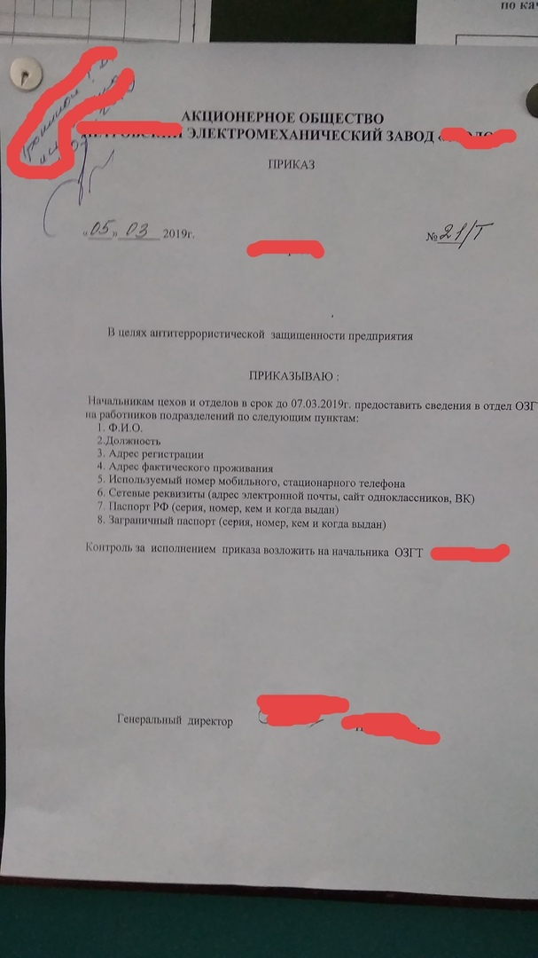 Лига юристов помоги Приказ, Персональные данные, Завод