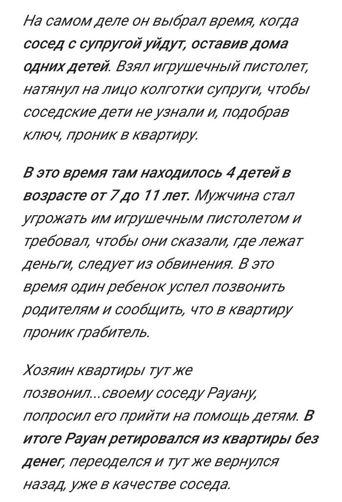 Грабитель неудачник Неудача, Казахстан, Длиннопост