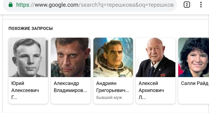 Искал в Гугле про Терешкову (у нее д/р сегодня) Захарченко, Валентина Терешкова, Запрос в гугле, Вынос мозга