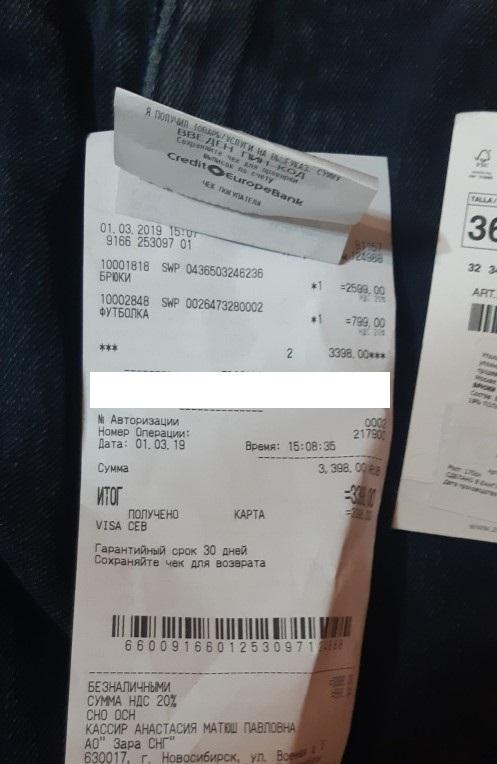 Zara и 600 рублей Zara, Одежда, Клиенты, Обман, Ценник, Длиннопост