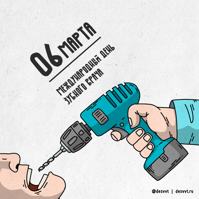 (097/366) 6 марта - День зубного врача Проекткалендарь2, Рисунок, Иллюстрации, Зубы, Бормашина