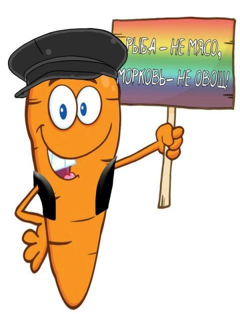 Страсти морковные... Морковь, Евросоюз, Закон, Картинки