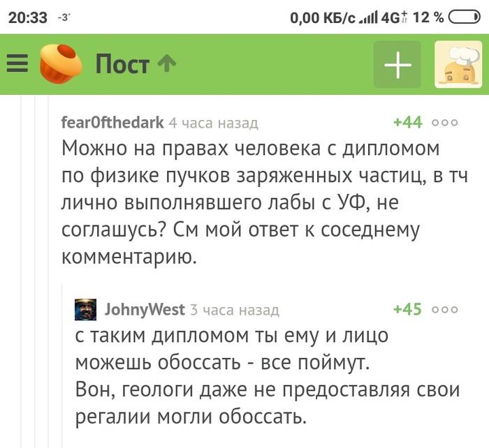 Вот и Диплом пригодился Комментарии на Пикабу, Геологи, Комментарии, Скриншот