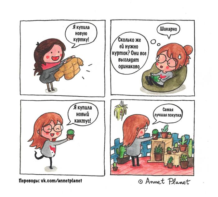 Пристрастие Annetplanet, Комиксы, Перевод, Пристрастие, Кактус, Куртка, Покупка