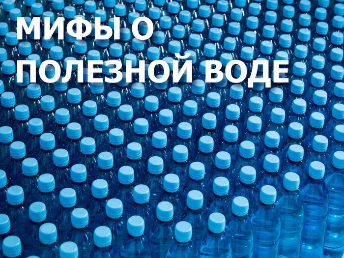 Заряжаем воду силой мысли: страшная правда о дигидрогене монооксида. Часть 2 Антропогенез ру, Ученые против мифов, Вода, Алексей Водовозов, Длиннопост