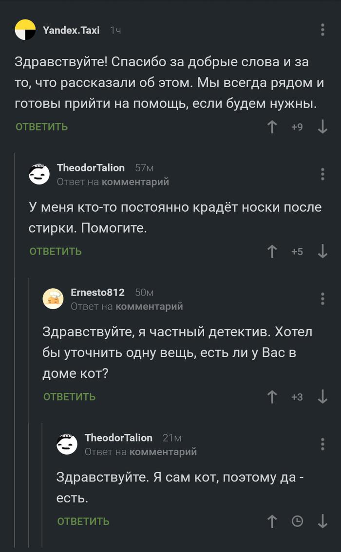 Когда ты немного кот Комментарии на Пикабу, Комментарии, Скриншот, Помощь, Яндекс такси