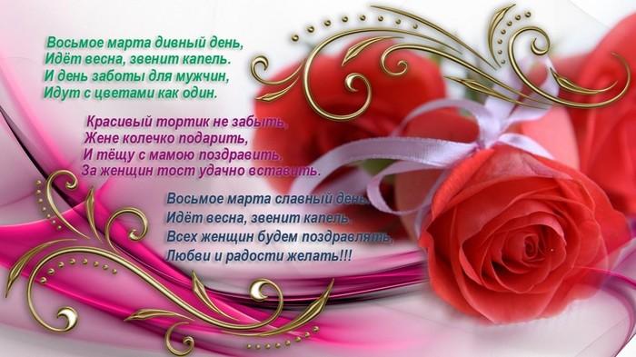 Дорогие мамы, бабушки, сёстры, жёны, девушки с 8 Марта Вас!!!
