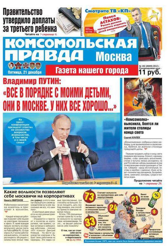 Международный обмен, газеты. Культурный обмен, Газеты, Длиннопост