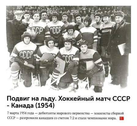 Не за бабло сражались... Спорт, Хоккей, СССР, Канада, Чемпионат мира, Победа