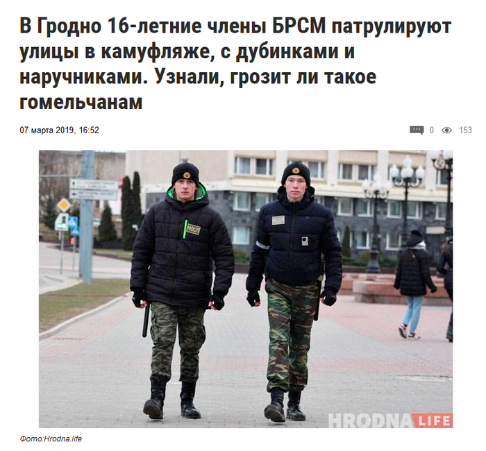 А в Беларуси все интереснее жить Беларусь, Брсм, Милиция, Гродно