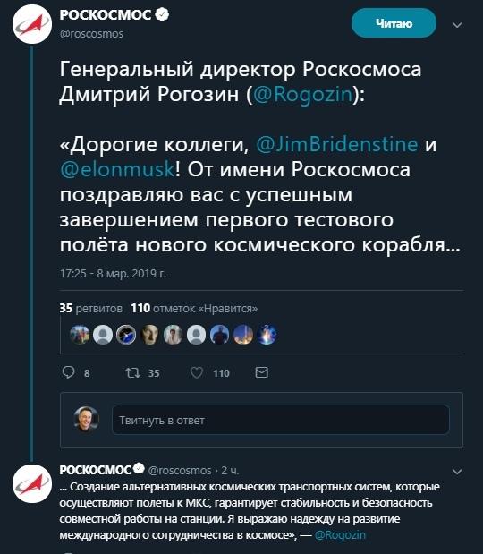 Все таки поздравили. Космос, Роскосмос, Илон Маск, Ракета, Twitter, Рогозин