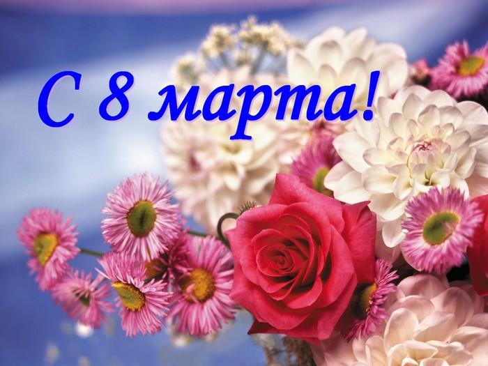 С праздником, с 8 марта!!!
