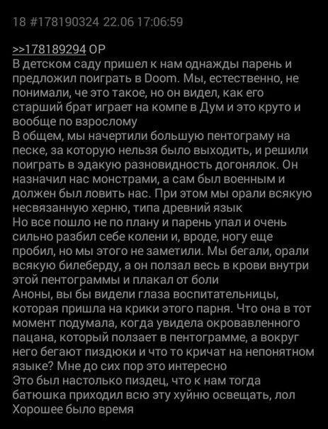 Детсадовский DOOM