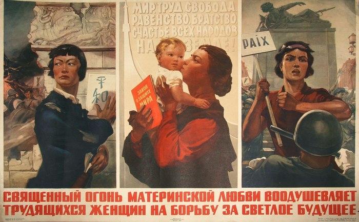 «Священный огонь материнской любви воодушевляет трудящихся женщин на борьбу за светлое будущее». СССР, 1963 Женщина, Материнство, Любовь, Светлое будущее, Плакат, Советские плакаты, Пропаганда, Борьба