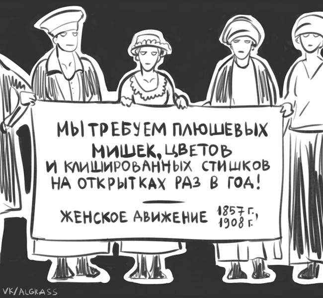 С 8-м ) 8 марта, Суфражистки, Феминизм, Мысли