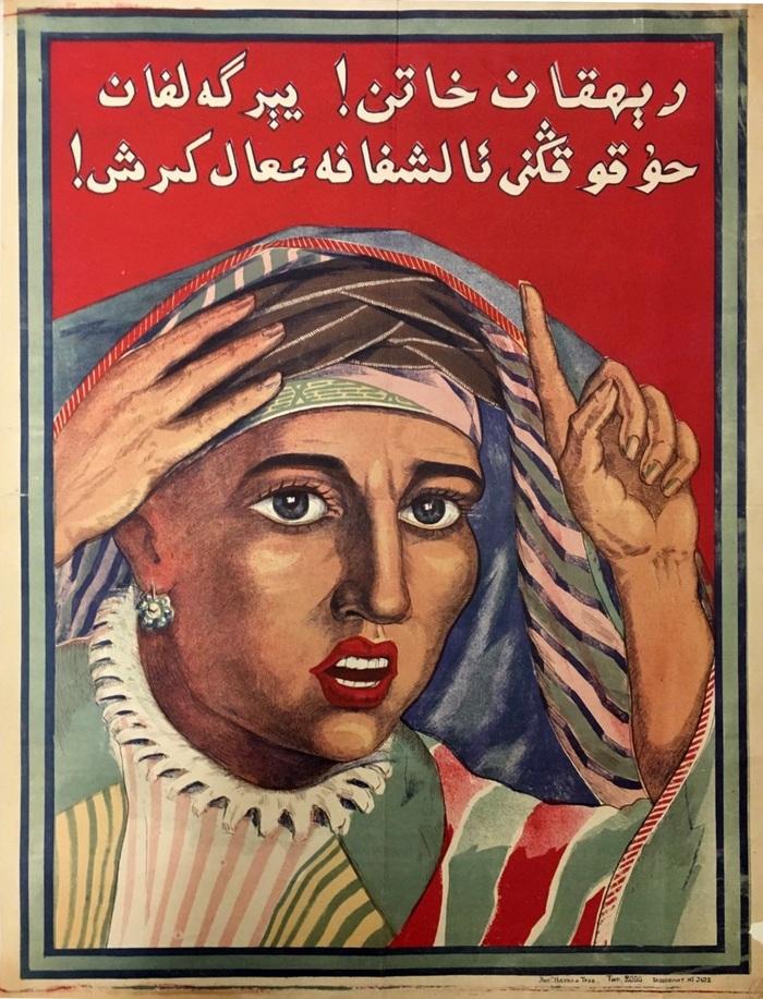 «Крестьянка! Начинай восстанавливать свои права, втоптанные в землю». Ташкент, Узбекская ССР, 1927