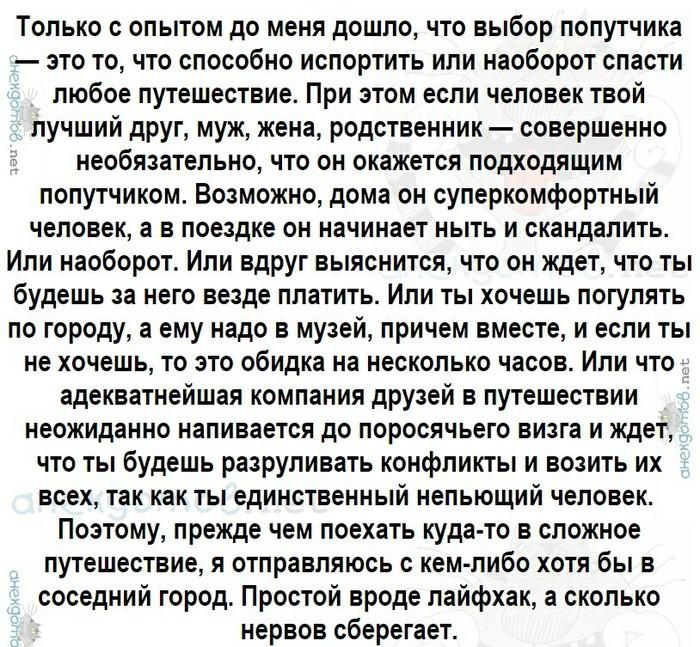 Для названия фантазии не хватает))) Скандал, Жена, Сочи, Длиннопост