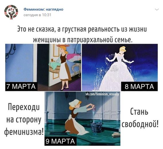 Баба в воз - патриархату легче Феминизм, Золушка, Паблик, 8 марта, Вконтакте, Скриншот