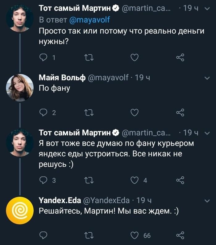 Решайся, Мартин! Мемы, Картинка с текстом, Комментарии, Скриншот, Twitter, Яндекс еда