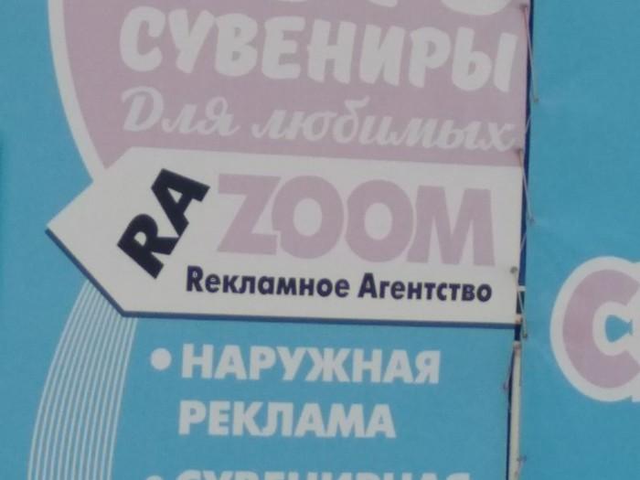 R - rеклама